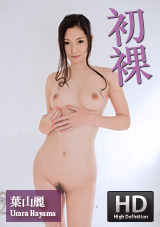 高画質 HD 初裸 virgin nude 葉山麗・葉山麗