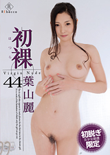初裸 virgin nude 葉山麗